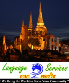 Teaching Positions in Thailand