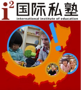 Now Hiring: English Teacher in Chengdu, China