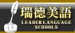 ONE English Language Instructor Needed in Taiwan