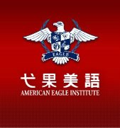 AMAZING NANJING JOBS WITH AMERICAN EAGLE INSTITUTE!