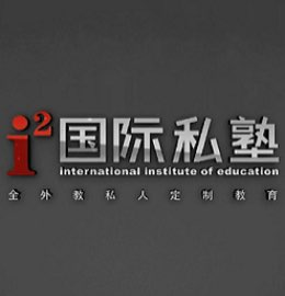 International Institution of Education (i2)