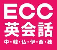 TEACH IN JAPAN with ECC celebrating 53 years strong